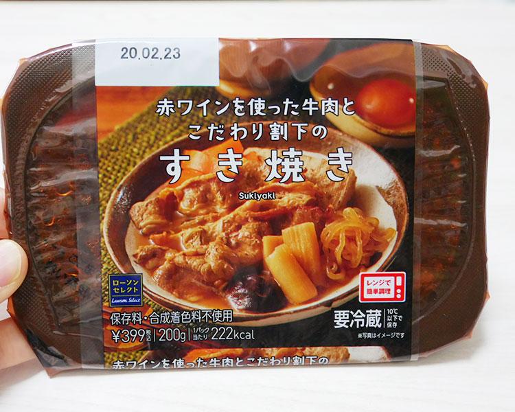 すき焼き(399円)