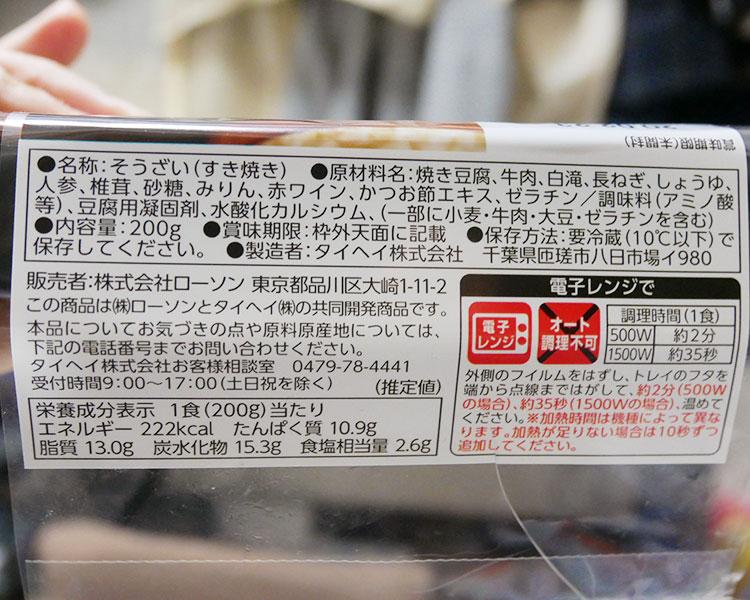 ローソン「すき焼き(399円)」原材料名・カロリー