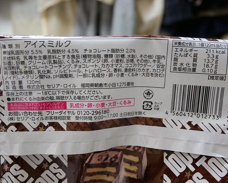 セブンイレブン「トップス チョコレートケーキカップアイス(248円)」原材料名・カロリー
