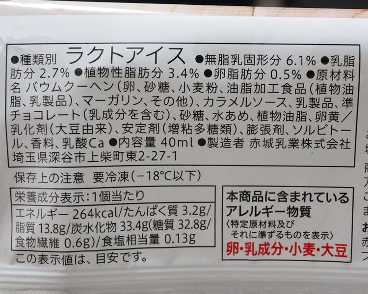 セブンイレブンの「ブリュレ風バームクーヘンアイス(248円)」原材料名・カロリー