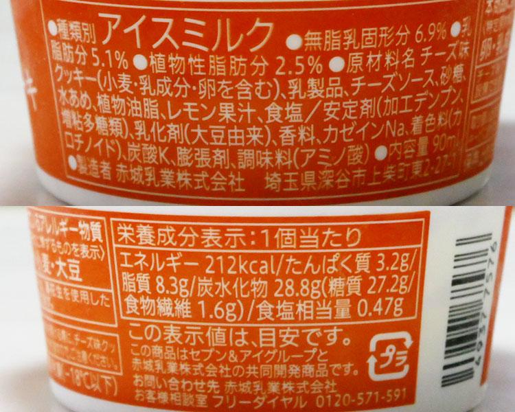 セブンイレブン「Wチーズケーキ(181円)」の原材料・カロリー