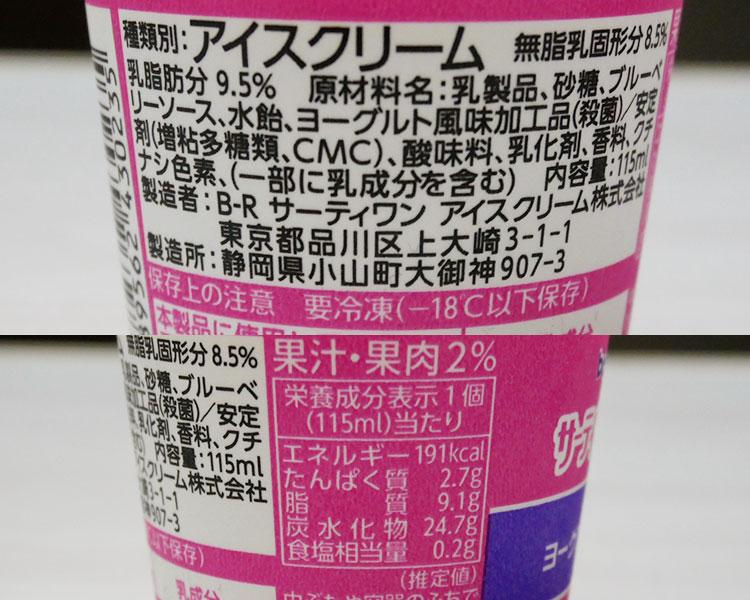デイリーヤマザキ「サーティワン ヨーグブルーベリー(319円)」の原材料・カロリー