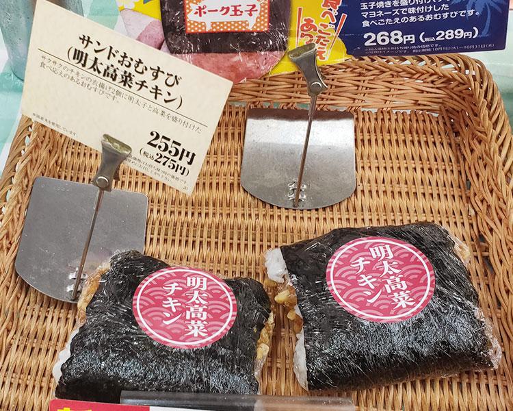 サンドおむすび[明太高菜チキン](275円)