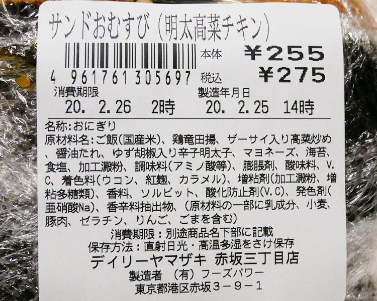 デイリーヤマザキ「サンドおむすび[明太高菜チキン](275円)」原材料名・カロリー