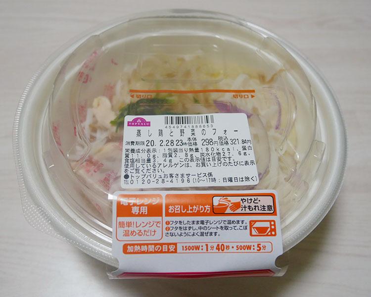 蒸し鶏と野菜のフォー(321円)