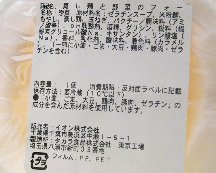 まいばすけっと「蒸し鶏と野菜のフォー(321円)」原材料名・カロリー