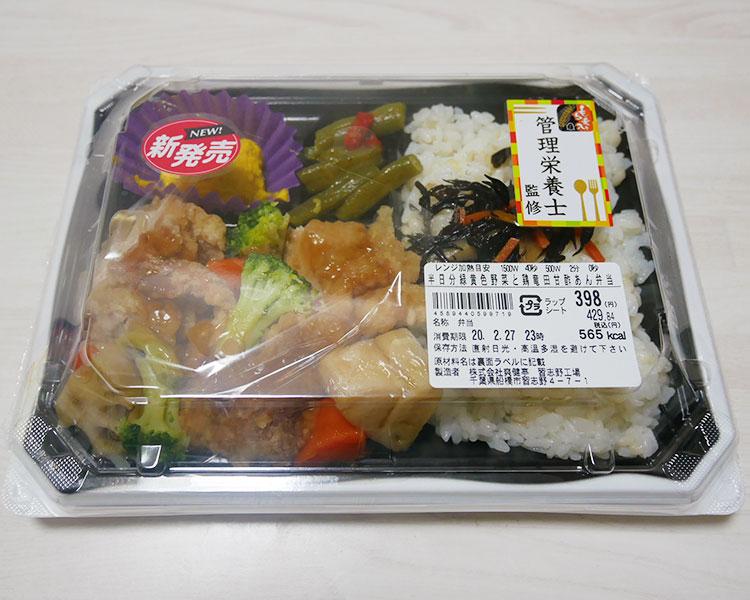 半日分緑黄色野菜と鶏竜田甘酢あん弁当(429円)