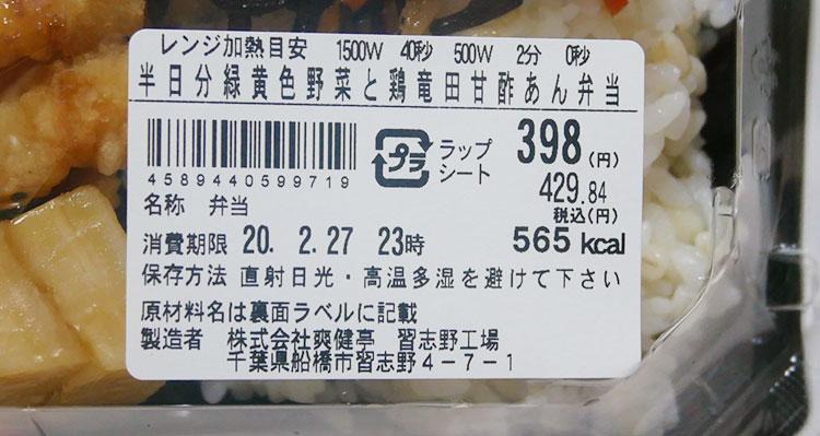 まいばすけっと「半日分緑黄色野菜と鶏竜田甘酢あん弁当(429円)」原材料名・カロリー