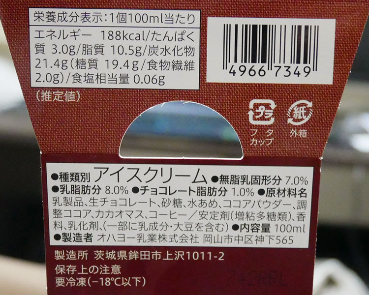 セブンイレブン「生チョコアイス(213円)」の原材料・カロリー