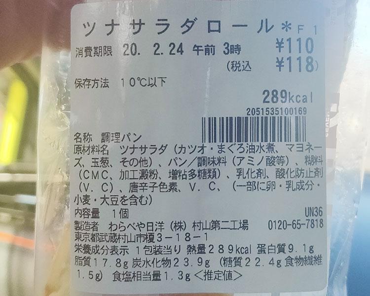 セブンイレブン「ツナサラダロール(118円)」の原材料・カロリー
