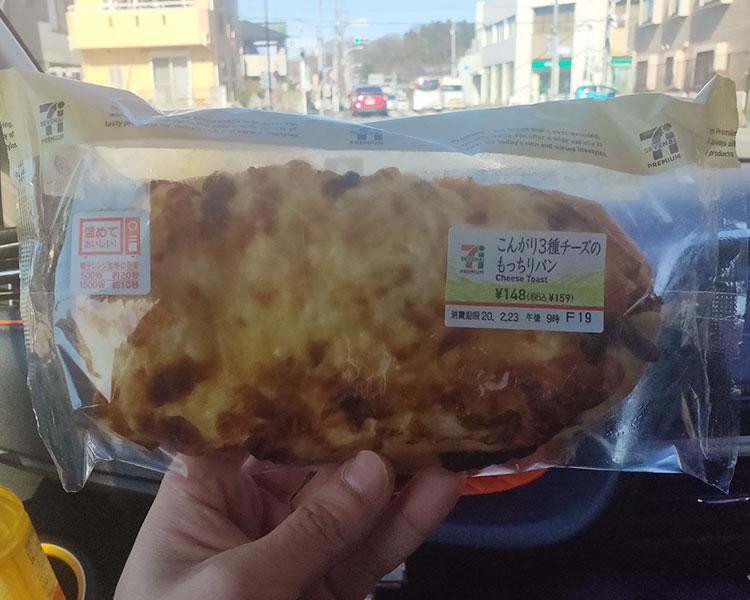 こんがり3種チーズのもっちりパン(159円)