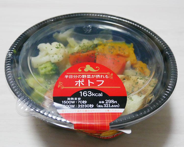 半日分の野菜が摂れるポトフ(321円)