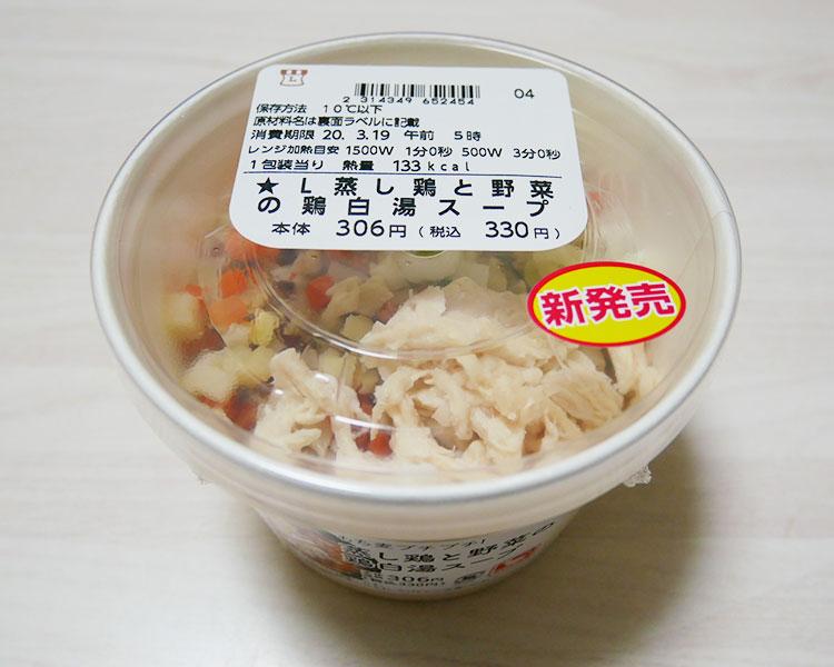 もち麦プチプチ!蒸し鶏と野菜の鶏白湯スープ(330円)
