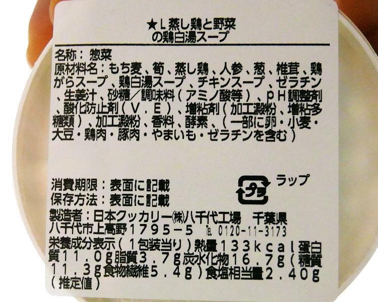 ローソン「もち麦プチプチ!蒸し鶏と野菜の鶏白湯スープ(330円)」原材料名・カロリー