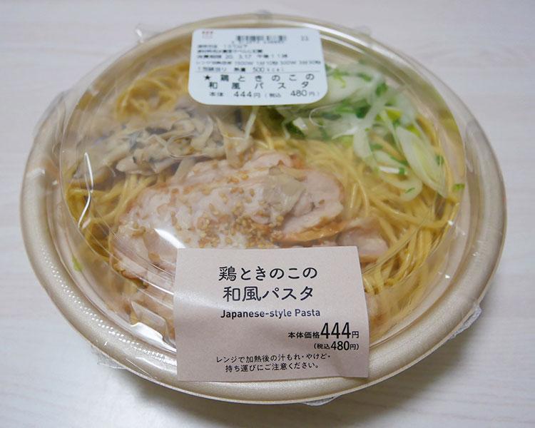 鶏ときのこの和風パスタ(480円)