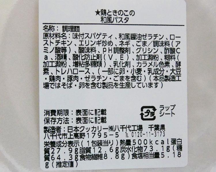 ローソン「鶏ときのこの和風パスタ(480円)」原材料名・カロリー