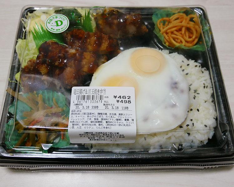 竜田揚げ&目玉焼き弁当(498円)