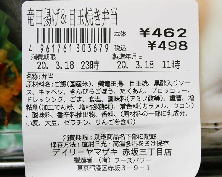 デイリーヤマザキ「竜田揚げ&目玉焼き弁当(498円)」原材料名・カロリー