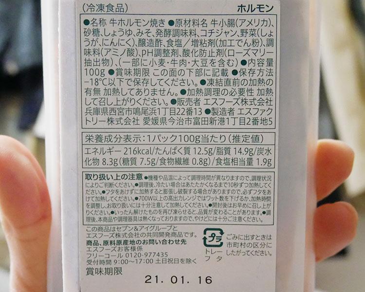 セブンイレブン「牛ホルモン焼(278円)」の原材料・カロリー