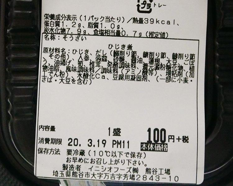 デイリーヤマザキ「ひじき煮(108円)」原材料名・カロリー