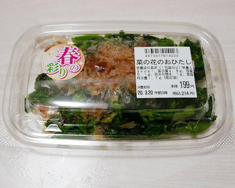 菜の花のおひたし(214円)