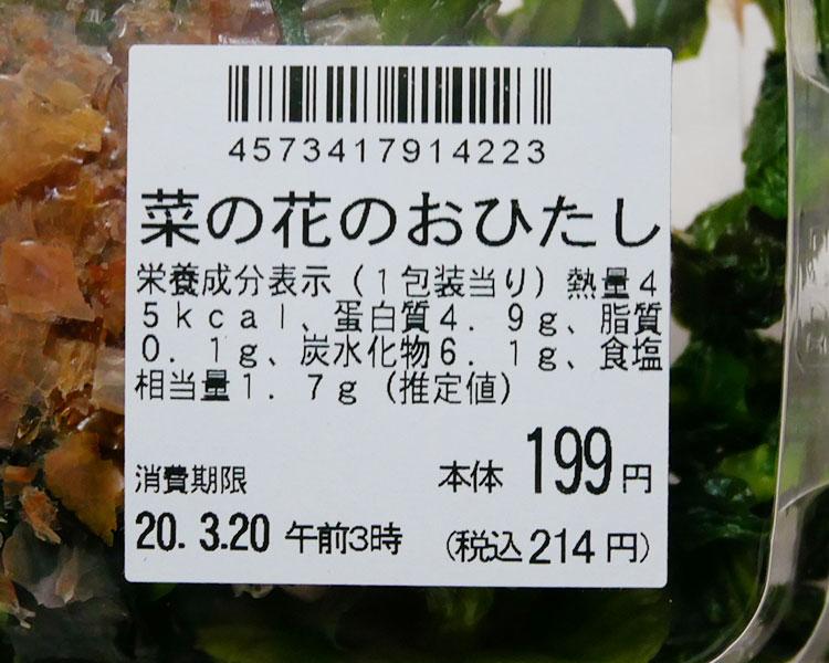 デイリーヤマザキ「菜の花のおひたし(214円)」原材料名・カロリー