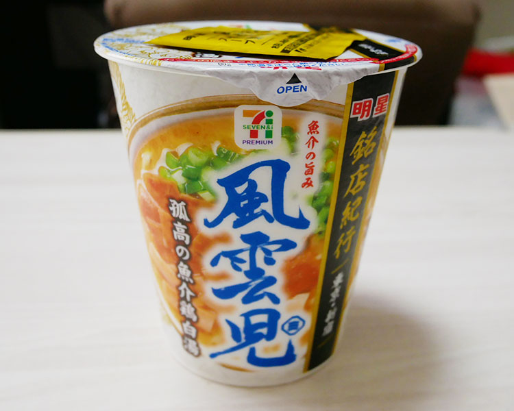 銘店紀行 風雲児(213円)