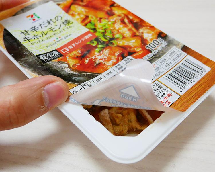 セブンイレブン「牛ホルモン焼(278円)」