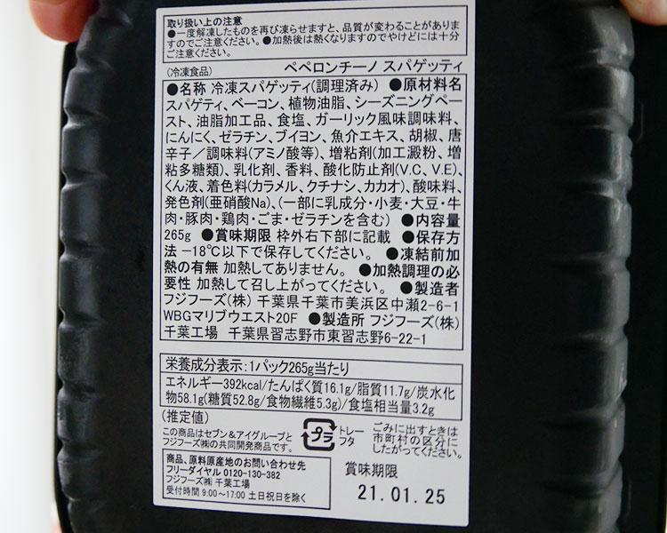 セブンイレブン「冷凍食品 ペペロンチーノスパゲッティ(257円)」の原材料・カロリー