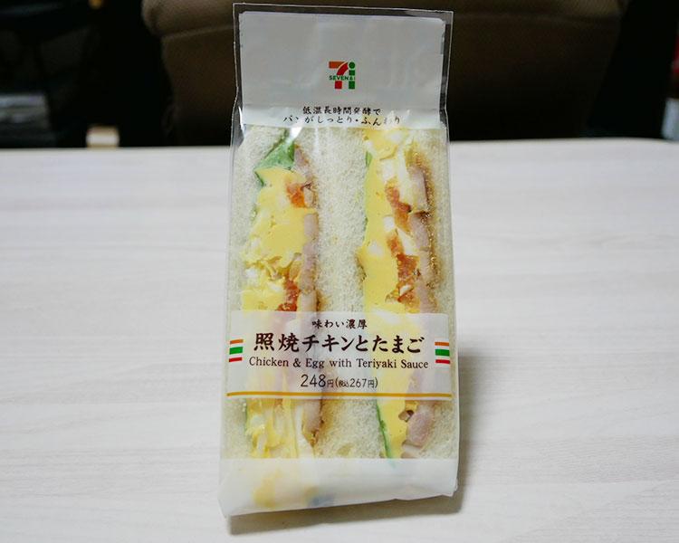 照焼チキンとたまごサンド(267円)