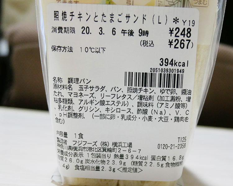 セブンイレブン「照焼チキンとたまごサンド(267円)」の原材料・カロリー