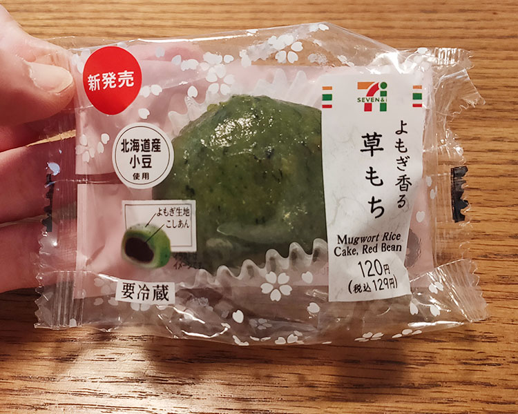 よもぎ香る 草もち(129円)