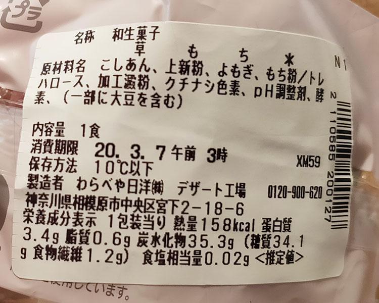 セブンイレブン「よもぎ香る 草もち(129円)」の原材料・カロリー