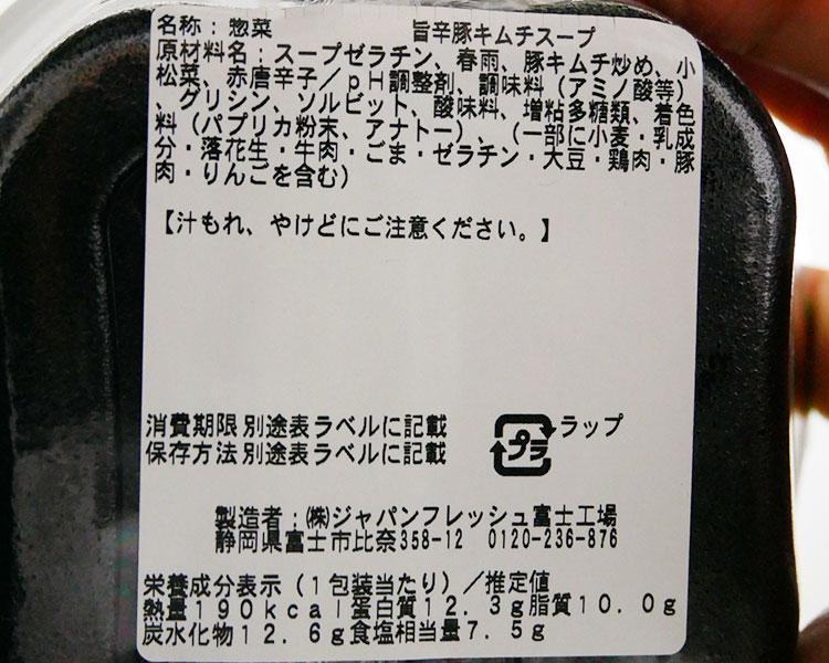 まいばすけっと「旨辛豚キムチスープ(321円)」原材料名・カロリー