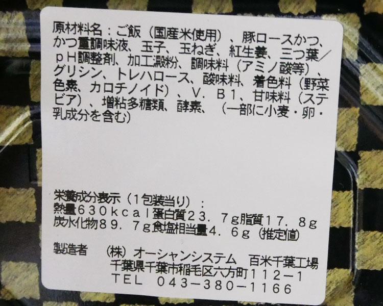 まいばすけっと「三元豚のロースかつ重(429円)」原材料名・カロリー