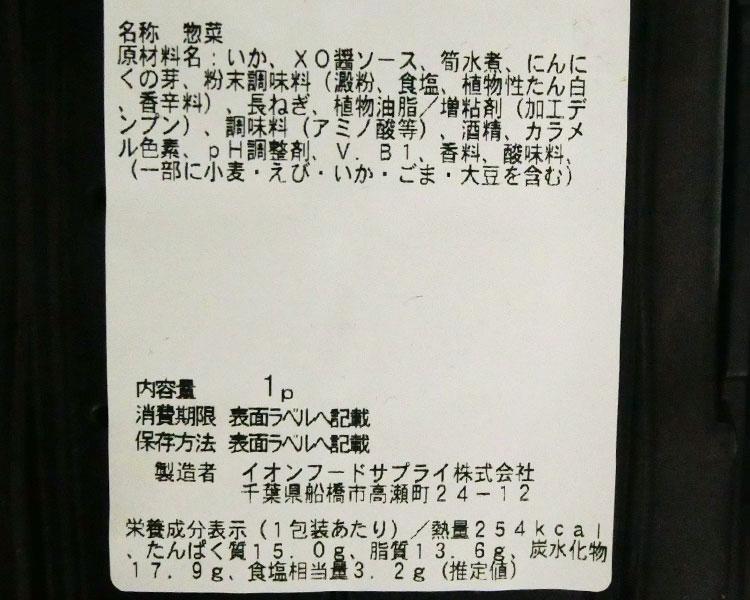 まいばすけっと「いかと筍のXO醤(300円)」原材料名・カロリー