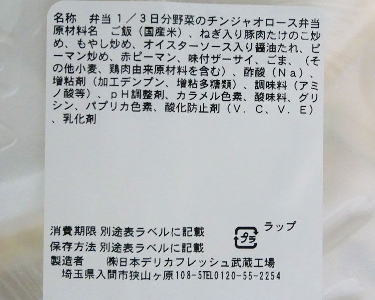 ミニストップ「ジューシーシューマイ弁当(496円)」原材料名・カロリー