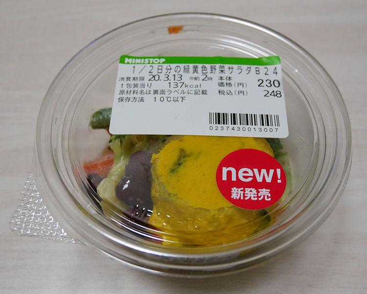 1/2日分の緑黄色野菜サラダ(248円)