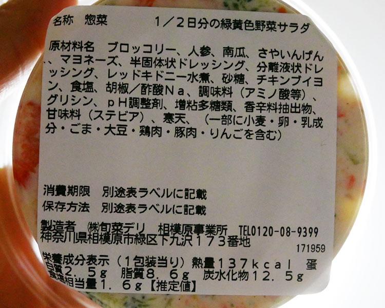 ミニストップ「1/2日分の緑黄色野菜サラダ(248円)」原材料名・カロリー