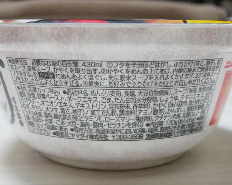 ファミリーマート「凄旨 麺屋大河 金沢味噌ラーメン(288円)」の原材料・カロリー