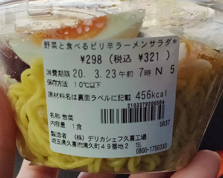 セブンイレブン「野菜と食べる ピリ辛ラーメンサラダ(321円)」の原材料・カロリー