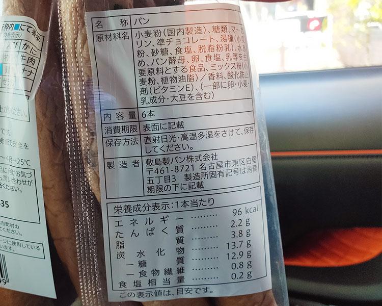 セブンイレブン「ふわもちチョコスティック(108円)」の原材料・カロリー