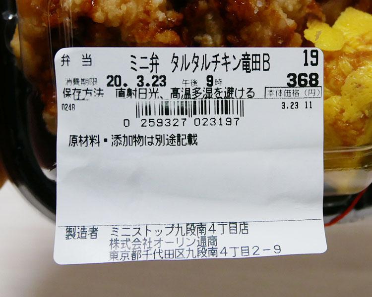 ミニストップ「ミニ丼 タルタルチキン竜田(397円)」の原材料名・カロリー