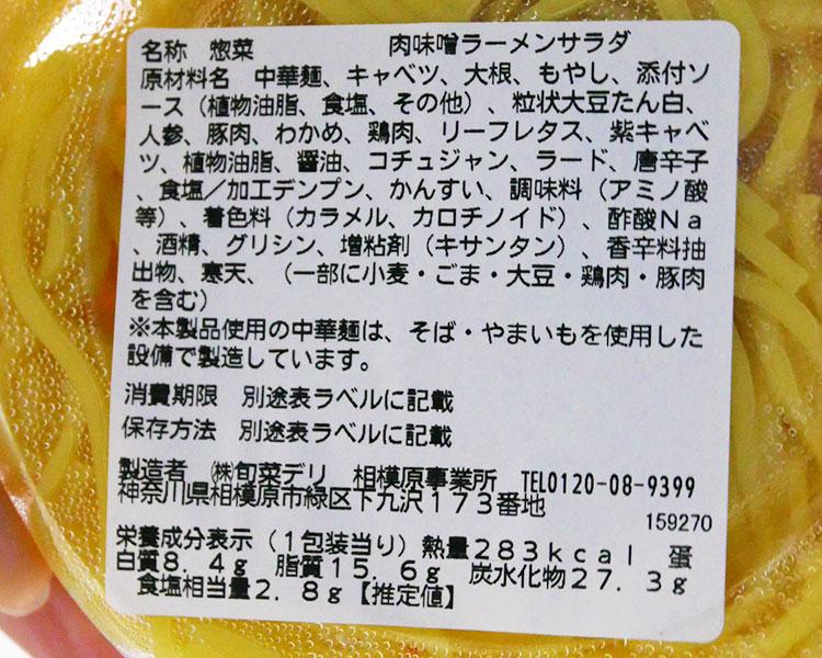 ミニストップ「肉味噌ラーメンサラダ(399円)」原材料名・カロリー