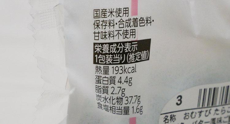 ファミリーマート「たらこバター醤油おむすび(135円)」の原材料・カロリー