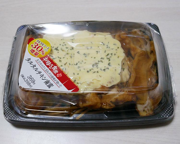 増量タルタルチキン南蛮(398円)