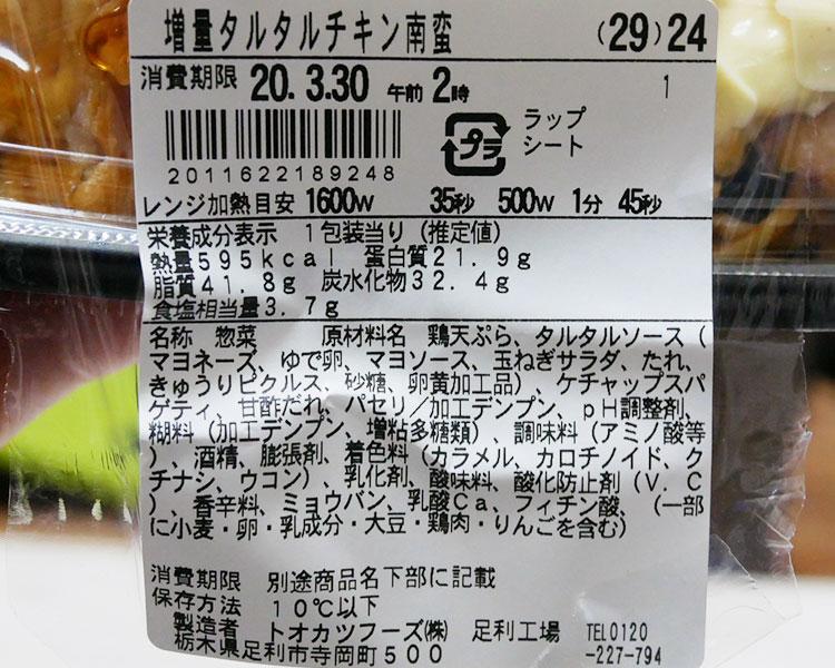 ファミリーマート「増量タルタルチキン南蛮(398円)」原材料名・カロリー