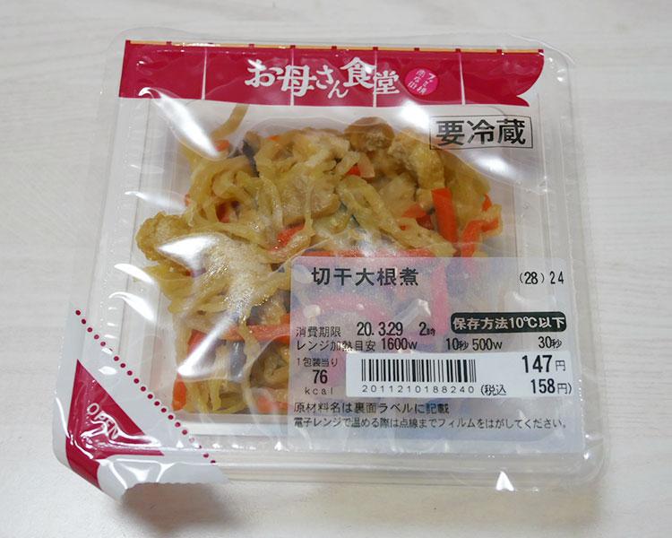 切干大根煮(158円)