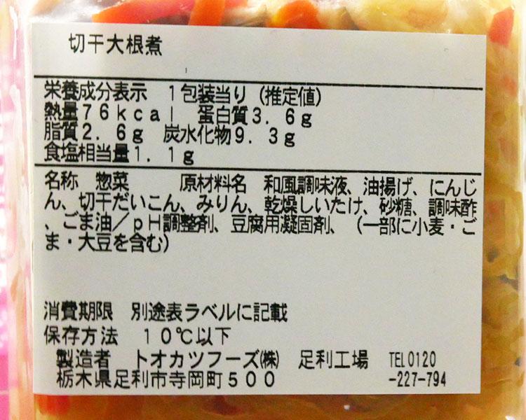 ファミリーマート「切干大根煮(158円)」原材料名・カロリー