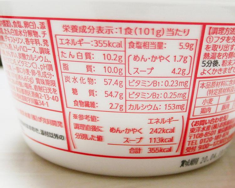 ファミリーマート「醤油とんこつラーメン(178円)」の原材料・カロリー